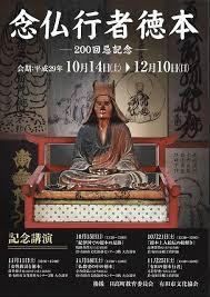 今年は記念講演が行われます。写真中央は西法寺の徳本像。