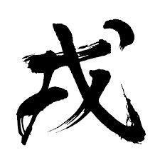 戌(いぬ)年の心構え | 平成方丈記